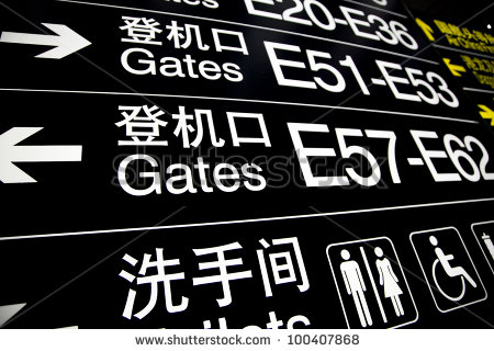 stock-photo-close-up-of-beijing-airport-sign-100407868