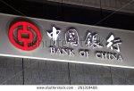 stock-photo-beijing-china-march-bank-of-china-sign-bank-of-china-boc-is-one-of-the-big-five-261319406