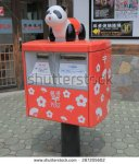 stock-photo-tokyo-japan-may-japan-post-mail-box-japan-post-is-a-japanese-state-owned-conglomerate-287205602