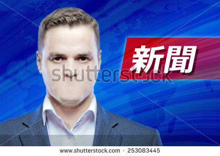 stock-photo-lies-and-hidden-problems-television-announcer-without-a-mouth-on-a-background-of-the-inscription-253083445