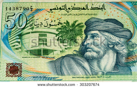 stock-photo--tunisian-dinars-bank-note-tunisian-dinar-is-the-national-currency-of-tunisia-303207674